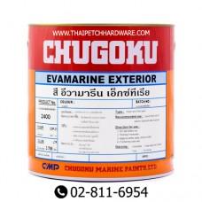 CHUGOKU EVAMARINE EXTERIOR (SPC.)(1GL)