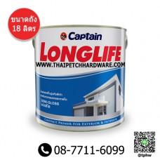 สีรองพื้นปูนเก่า กัปตัน ลองไลฟ์ (ถัง 18 ลิตร) Captain Longlife