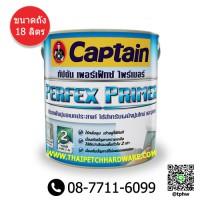 สีรองพื้นปูนใหม่-เก่า กัปตัน เพอร์เฟคไพรเมอร์ (ถัง 18 ลิตร) Captain