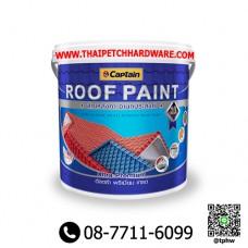 สีทาหลังคา กัปตัน (แกลอน) Captain Roof paint