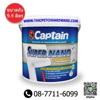 สีรองพื้นปูนใหม่-ปูนเก่า กัปตัน ซุปเปอร์นาโน (สูตรน้ำ)(ถัง 9 ลิตร) Captain Super Nano