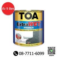 สีรองพื้นปูนใหม่-ปูนเก่า ทีโอเอ เอ็กซ์ตร้าเว็ท (ถัง 9 ลิตร) TOA Extra Wet