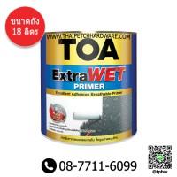 สีรองพื้นปูนใหม่-ปูนเก่า ทีโอเอ เอ็กซ์ตร้าเว็ท (ถัง 18 ลิตร) TOA Extra Wet