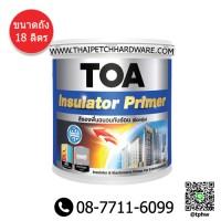 สีรองพื้นปูนใหม่-ปูนเก่า ทีโอเอ อินซูเรเตอร์ (สูตรน้ำ)(ถัง 18 ลิตร) TOA Insulator