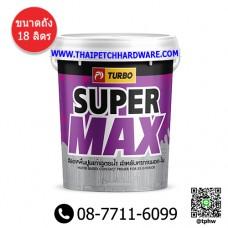สีรองพื้นปูนเก่า เทอร์โบ สูตรน้ำ (ถัง 18 ลิตร) Turbo Supermax