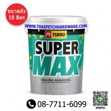 สีน้ำภายใน ด้าน เทอร์โบ ซุปเปอร์แม็กซ์  (ถัง 18 ลิตร) Turbo Supermax