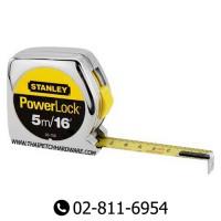 ตลับเมตร สแตนเล่ย์ STANLEY ยาว 5 เมตร รุ่น Power Lock #35-158