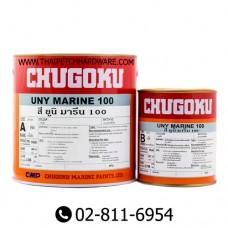 ชูโกกุ ยูนิมารีน 100 สีทับหน้าโพลียูรีเทน สำหรับงานภายนอก (เฉดปกติ)(แกลอน)