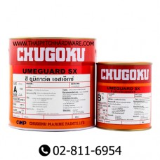 CHUGOKU UMEGUARD SX