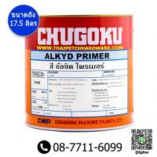 สีรองพื้นกันสนิม ชูโกกุ อัลขิด ไพรเมอร์ สีเทา (ถัง 17.5 ลิตร) Chugoku Alkyd Primer