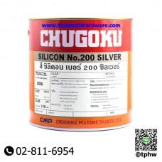ชูโกกุ ซิลิคอน 200 ซิลเวอร์ สีทนความร้อน 250 องศาเซลเซียส