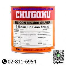 ชูโกกุ ซิลิคอน 400 ซิลเวอร์ สีทนความร้อนสูง 400 องศาเซลเซียส