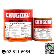 Chugoku Umeguard HS Silver Epoxy Rust Preventing (1GL)