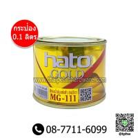 สีทองฮาโต้ (HATO) PREMIUM สีทองอเมริกา MG-111 (0.1 ลิตร)