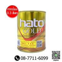 สีทองฮาโต้ (HATO) PREMIUM สีทองอเมริกา MG-111 (0.3 ลิตร)