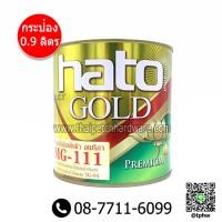สีทองฮาโต้ (HATO) PREMIUM สีทองอเมริกา MG-111 (0.9 ลิตร)