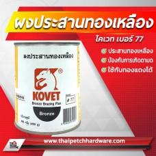 ผงประสานทองเหลือง KOVAT (โคเวท) #77 ขนาด 400 กรัม *** ส่งฟรีทั่วประเทศ