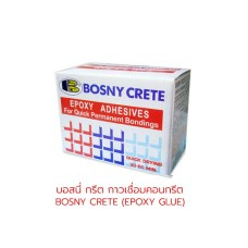 กาวเชื่อมคอนกรีต บอสนี่ กรีต ฺBOSNY CRETE 1 Kg
